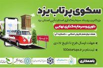 سکوی پرتاب یزد، پمپاژ نقدینگی در حوزه استارت آپ و فناوری استان