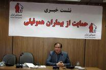 جمعیت بیماران هموفیلی در اصفهان به مرز ۵۰۰ نفر می رسد