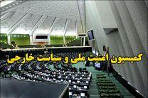 اعضای کمیسیون امنیت ملی و سیاست خارجی مجلس انتخاب شدند + اسامی