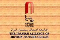 هیات مدیره جدید انجمن صنفی تدوینگران سینما معرفی شدند