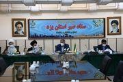ستاد صبر استان یزد تشکیل شد