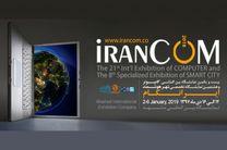 برگزاری هشتمین نمایشگاه شهر هوشمند مشهد/ جایزه ویژه استارتاپ های شهر هوشمند اهدا می شود