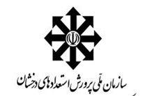 واکنش جمعی از انجمن های اسلامی دانشجویان مستقل کشور به حذف مدارس سمپاد