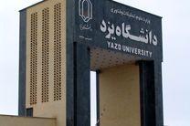 دانشگاه یزد دانشجوی دکتری بدون آزمون پذیرش می کند