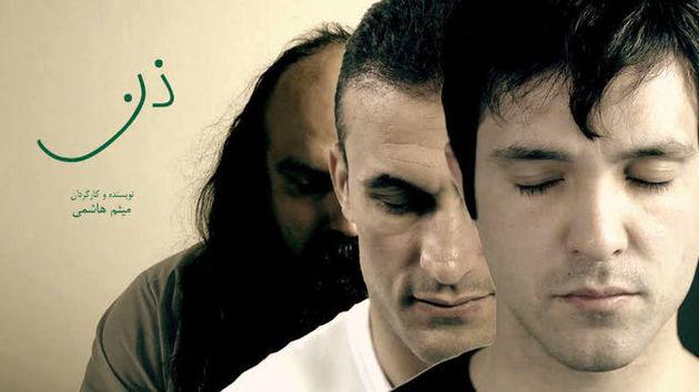 نمایش فیلم کوتاه ایرانی در وبسایت آمریکایی