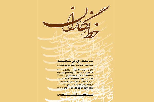 افتتاح نمایشگاه خط نگاران در گالری ایده پارسی