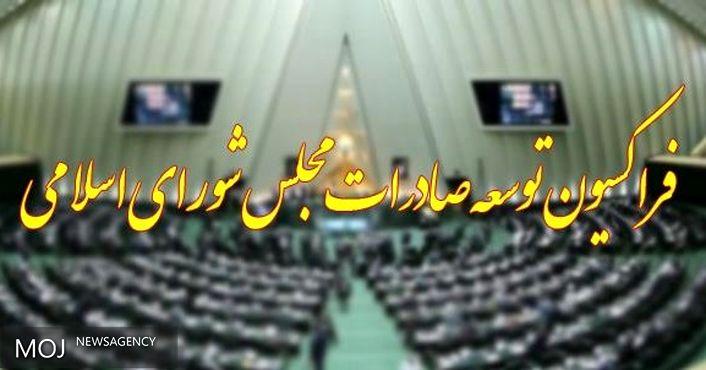 """اعلام موجودیت فراکسیون """" توسعه صادرات """" مجلس شورای اسلامی"""