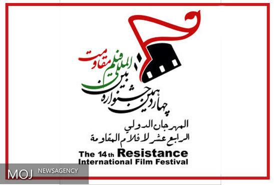 رقابت ۵۵ اثر مستند در جشنواره مقاومت