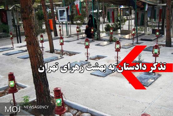 بی حرمتی به قبورشهدا؛ تذکر کتبی دادستان به مدیرعامل بهشت زهرای تهران