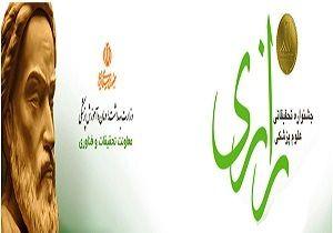 درخشش مرکز تحقیقات عوامل محیطی کرمانشاه در جشنواره رازی