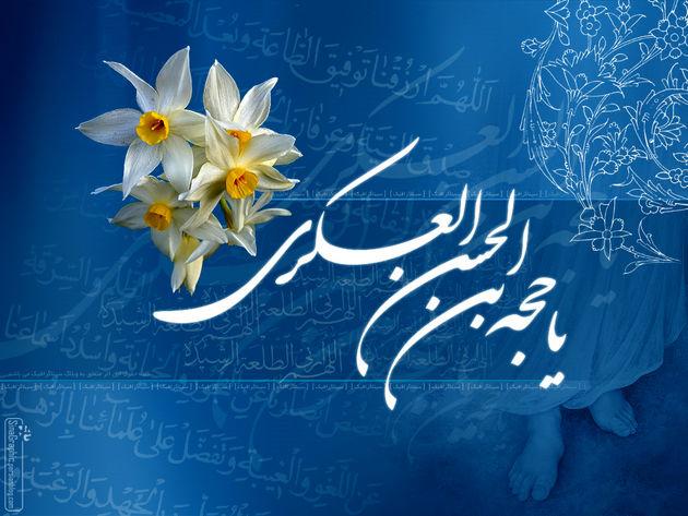 تفسیر آیه «کهیعص» از زبان امام زمان (عج)