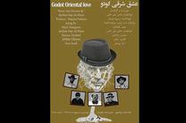 نمایش عشق شرقی گودو در تماشاخانه ایرانشهر به روی صحنه می رود
