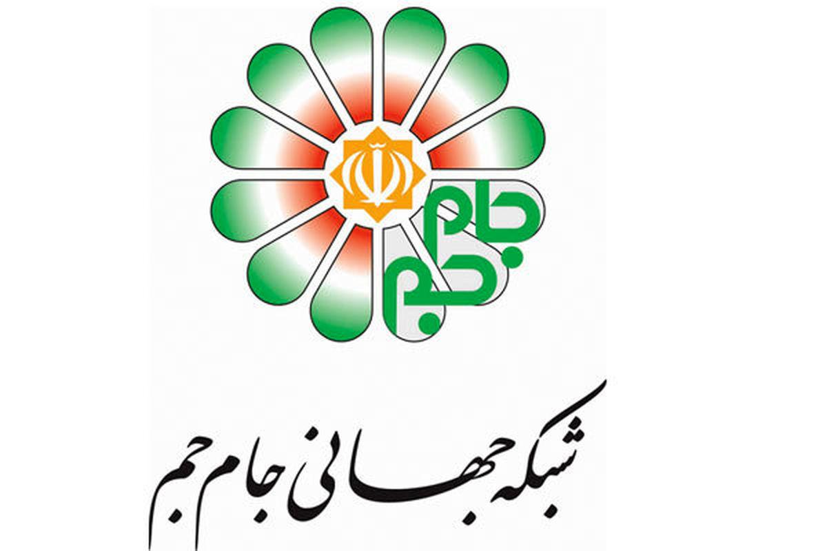 ویژه برنامههای شبکه جهانی جام جم در عید فطر اعلام شد