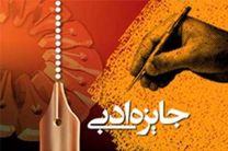 دومین دوره ی جایزه ی ادبی داستان کوتاه بیژن نجدی برگزار می شود