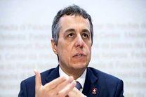 سفر رسمی وزیر خارجه سوئیس به تهران