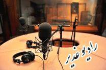 راهاندازی آزمایشی نخستین رادیو اینترنتی غدیر