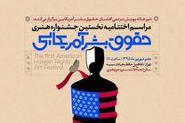 افشاگران «حقوق بشر آمریکایی» تقدیر میشوند