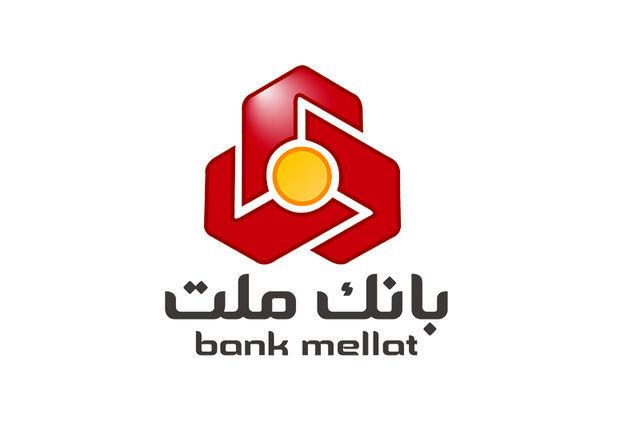 برپایی مجمع عمومی عادی به طور فوق العاده بانک ملت در روز ۲۹ مرداد