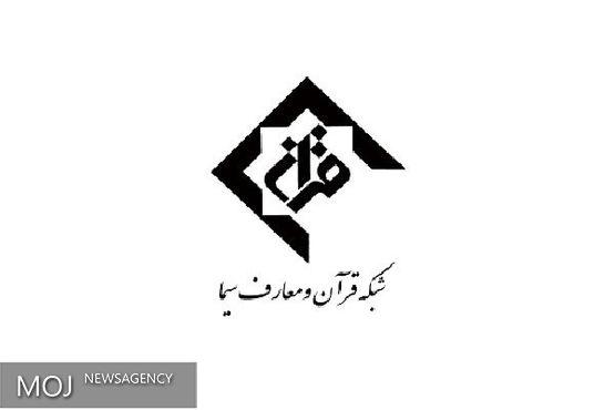 آیین تودیع و معارفه مدیران شبکه قرآن سیما برگزار شد