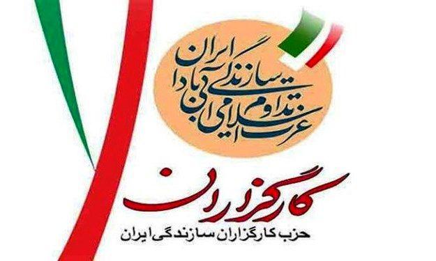 زمان برگزاری سومین کنگره حزب کارگزاران سازندگی ایران مشخص شد