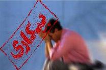 کاهش 2.6 درصدی نرخ بیکاری در استان تهران