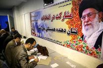 داوطلبان حضور در انتخابات شوراها به یک هزار و 414 نفر رسید