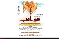 فراخوان کنگره شعر استانی «مواهب»