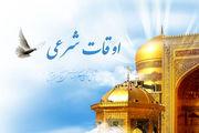 اوقات شرعی به افق تهران 26 خرداد 98
