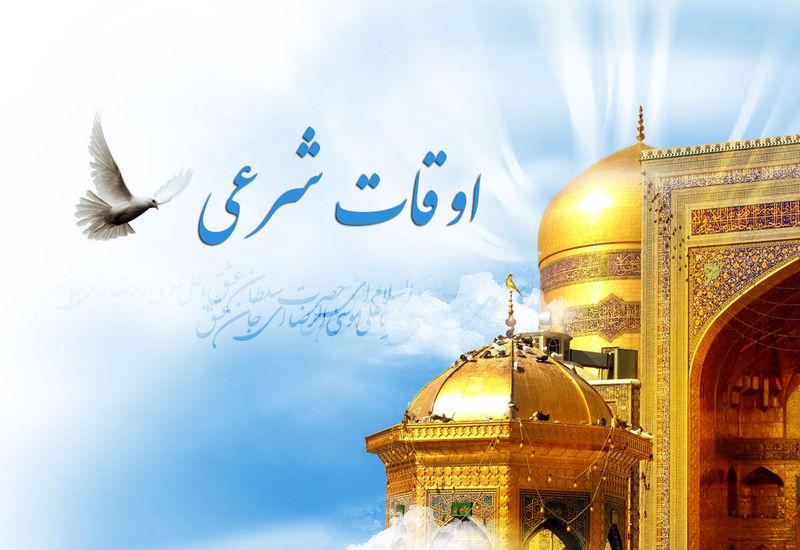 اوقات شرعی به افق تهران 30 خرداد 98