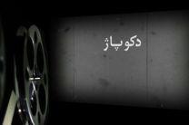 مستند دکوپاژ از شبکه یک سیما پخش می شود