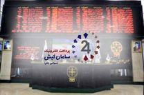 درج نماد پرداخت الکترونیک سامان در بورس تهران