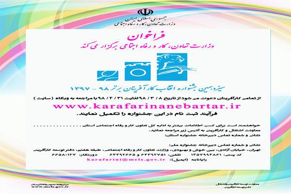 تمدید ثبتنام سیزدهمین جشنواره انتخاب کارآفرینان برتر کرمانشاه