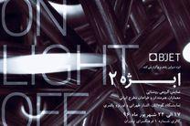 نمایشگاه «چراغ خاموش، چراغ روشن» در فرهنگسرای نیاوران