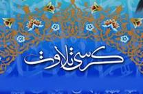 برگزاری کرسی تلاوت قرآن کریم در محل حرم احمدابن اسحاق (ع)