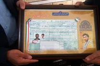 سند هویتی شهید محسن حججی به خانواده اش تقدیم شد