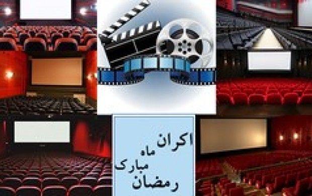 قیمت بلیط سینما همزمان با ماه مبارک رمضان در اصفهان نصف شد