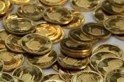قیمت سکه در ۲۵ دی ۹۸ اعلام شد